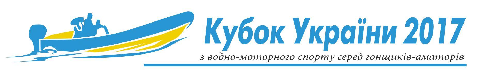 Кубок України з водно-моторного спорту 2017 року, гонки водно-моторные, кубок водно-моторного спорта