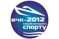 Открытый Чемпионат Киева по водно-моторному спорту 2012 г.