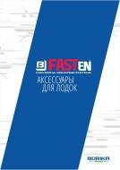 FASTen_catalogue